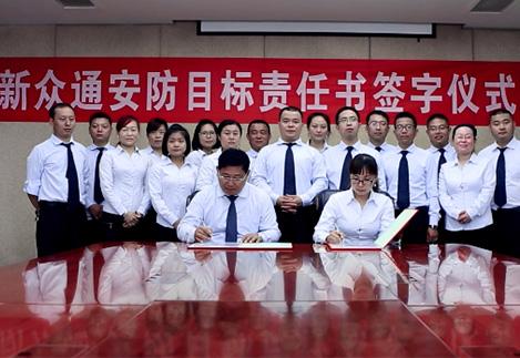新众通目标责任书签字仪式