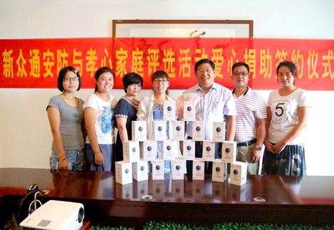 郭宪义总经理率公司员工向孝心家庭评选活动爱心捐助
