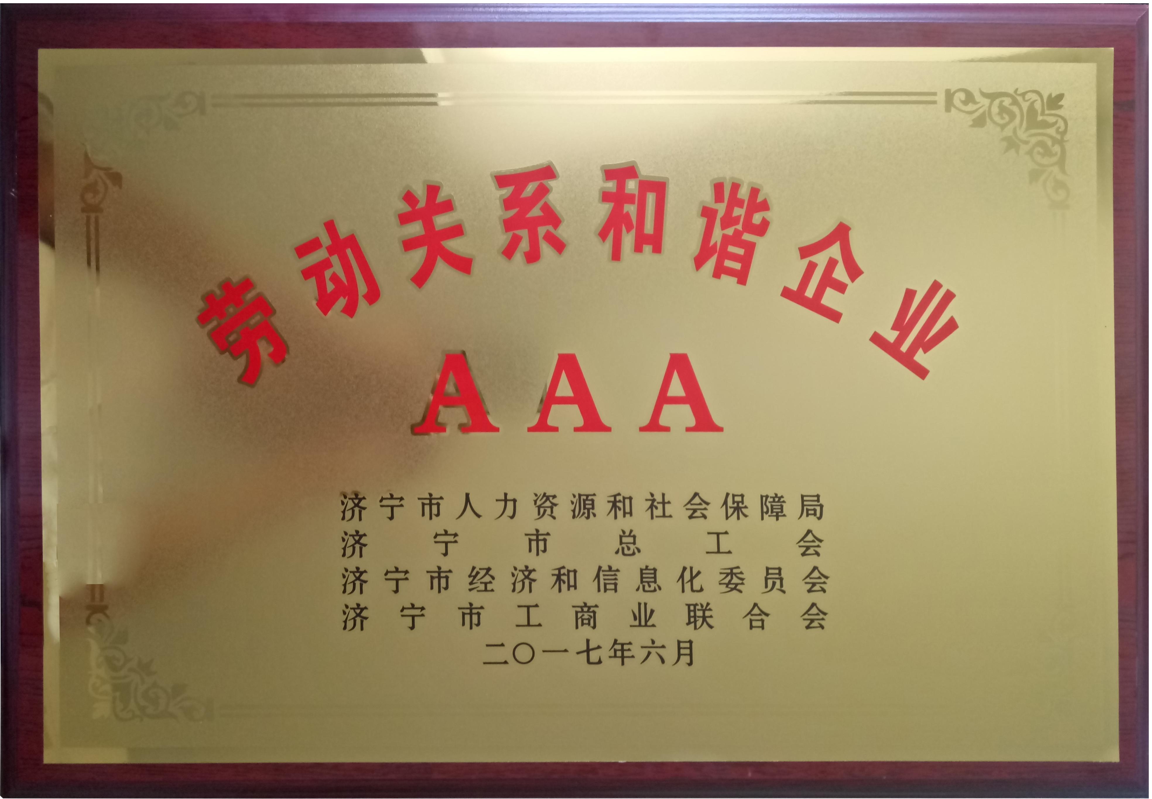 新众通安防被我市评为AAA级劳动关系和谐企业